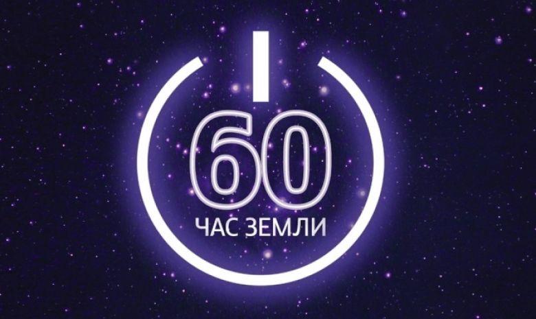 Весь развитый мир отметил «Час Земли»