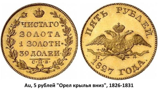 Скупка золотых монет по выгодным ценам!