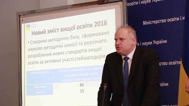 Минобразования Украины утвердило новый курс реформ до 2020 года