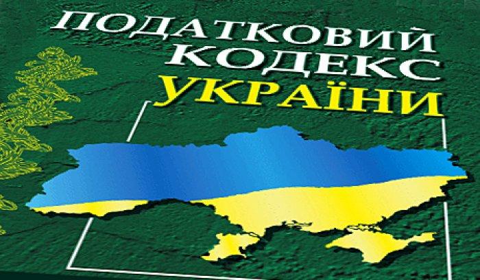 Произошла реформа Налогового кодекса Украины