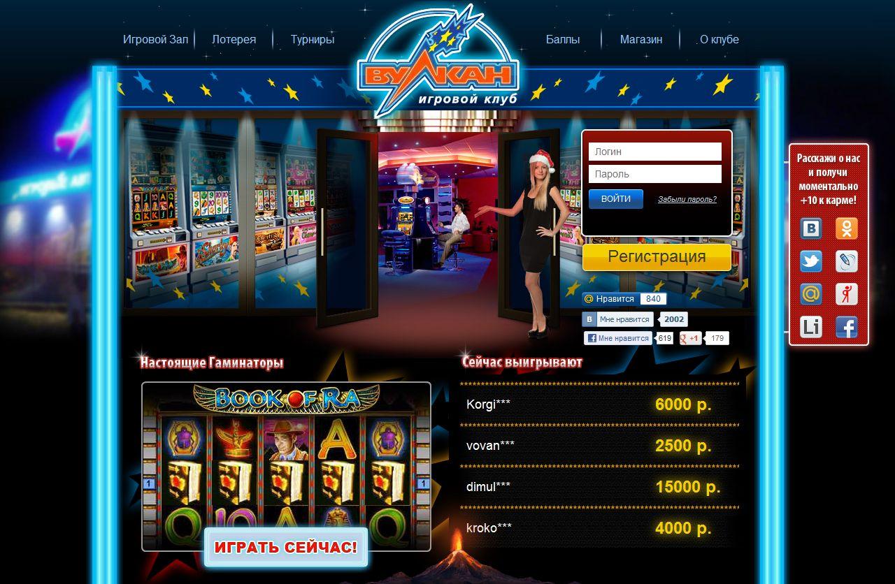 вулкан игровые автоматы шанс выиграть