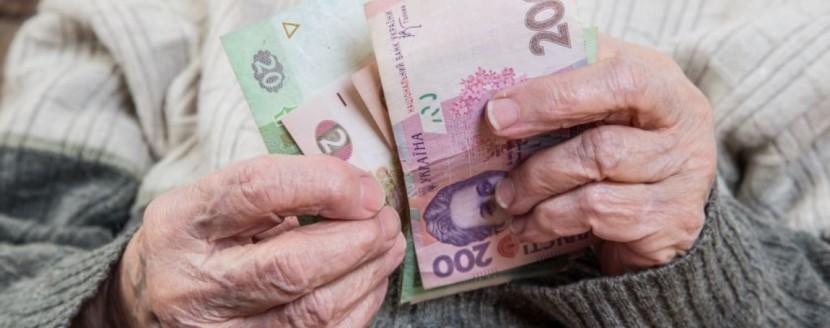 Повышение пенсии для украинцев перенесли на ноябрь