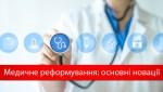Верховная Рада Украины утвердила медицинскую реформу. Что она из себя представляет?