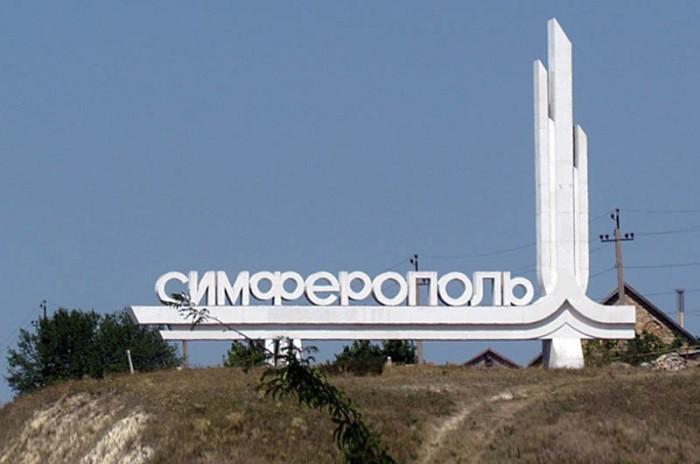 Симферополь — столица Скифского царства