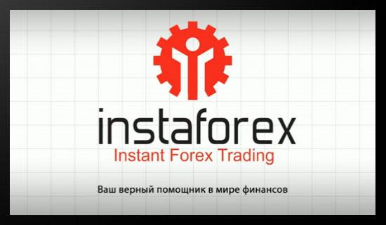 ИнстаФорекс — брокер с большим стажем работы на Форекс