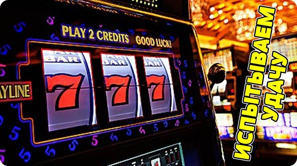 Почему игровые автоматы не развивают человека советские игровые автоматы играть