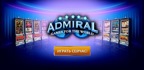 Плюсы и минусы посещения казино Admiral