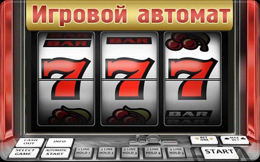 Онлайн-казино предлагает поиграть в автоматы 777 в новом формате