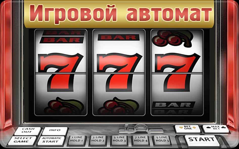 официальный сайт игровые автоматы азино 777
