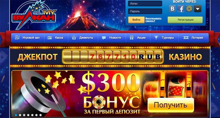 твой вулкан удачи казино