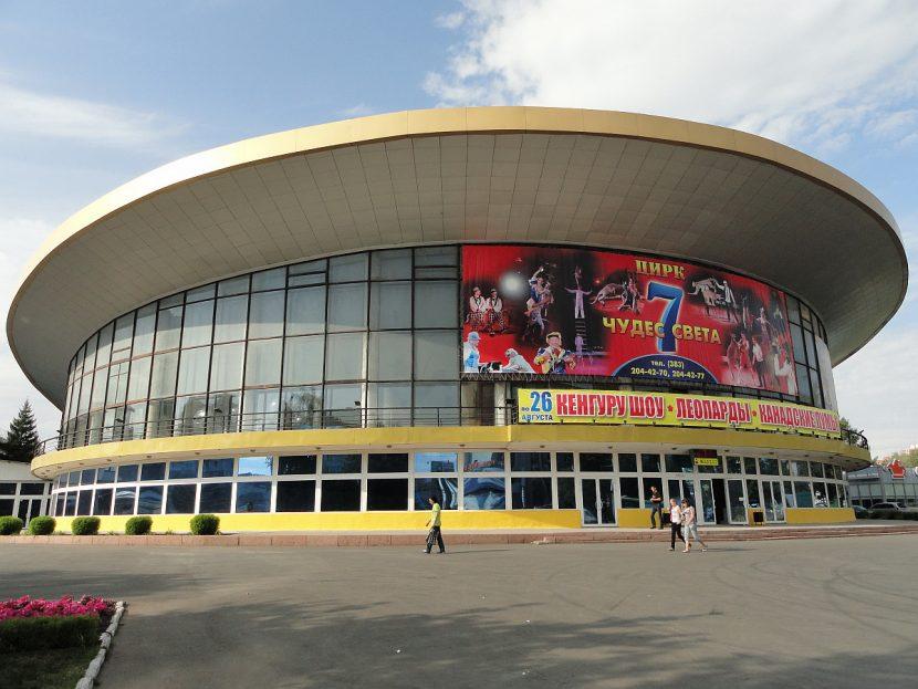 Отзывы о цирке в Новосибирске