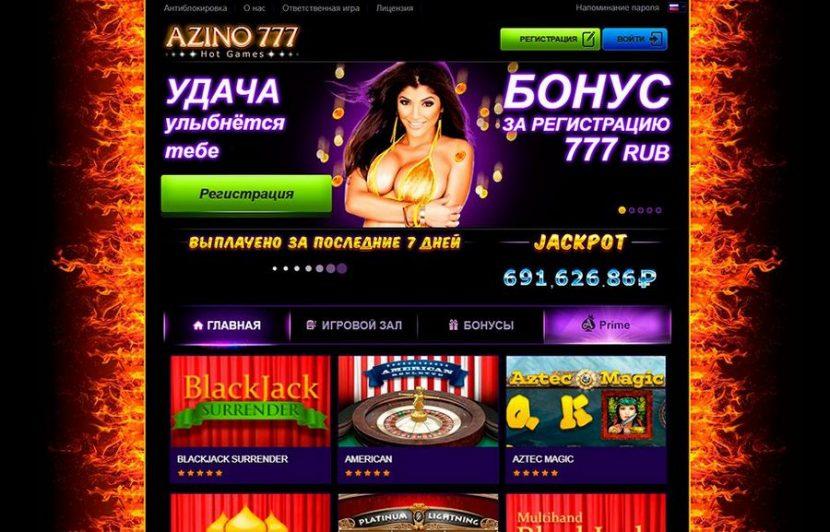 www азино777 ру официальный сайт