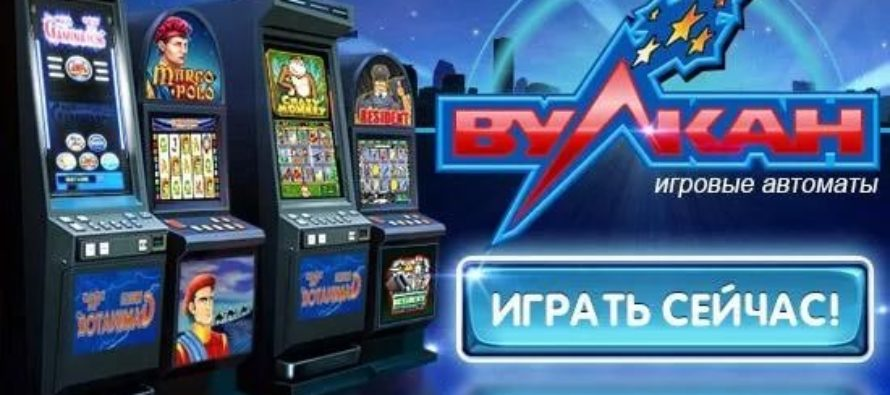 Игровые автоматы вулкан с выводом реальных денег интернет казино.ставки в рублях