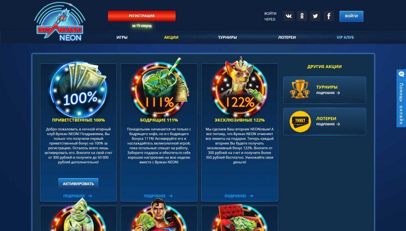 Бонусы онлайн казино Вулкан доступны в любое время