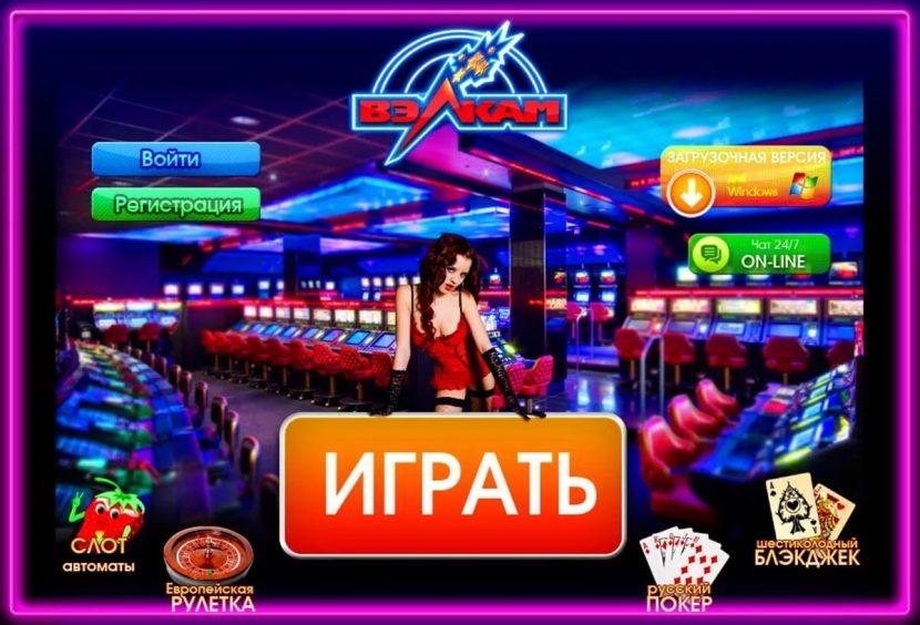 Игровое онлайн казино Вулкан: репутация превыше всего!