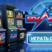 Игровые аппараты Вулкан – онлайн-веселье гарантировано