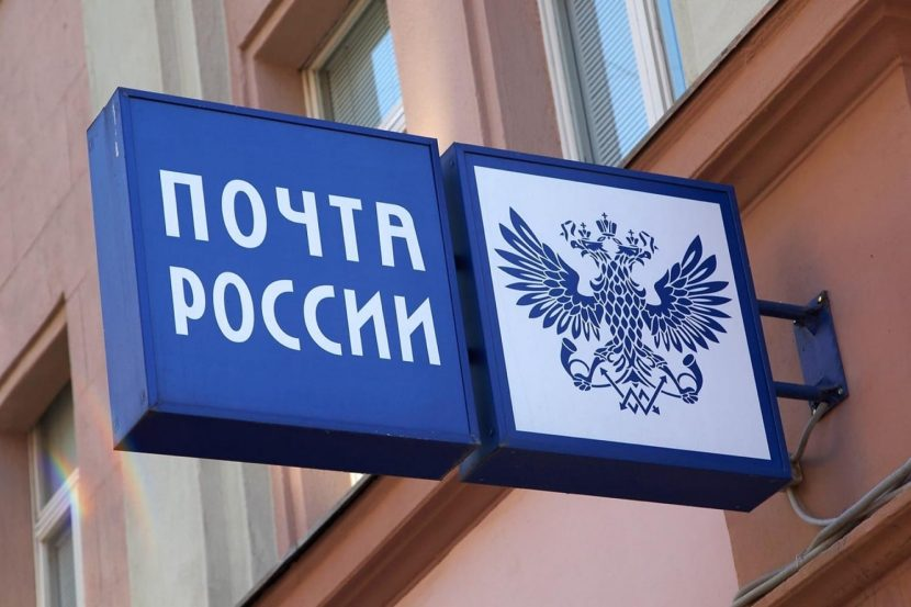 Почта России — отслеживание почтовых отправлений разными способами с ГдеПосылка