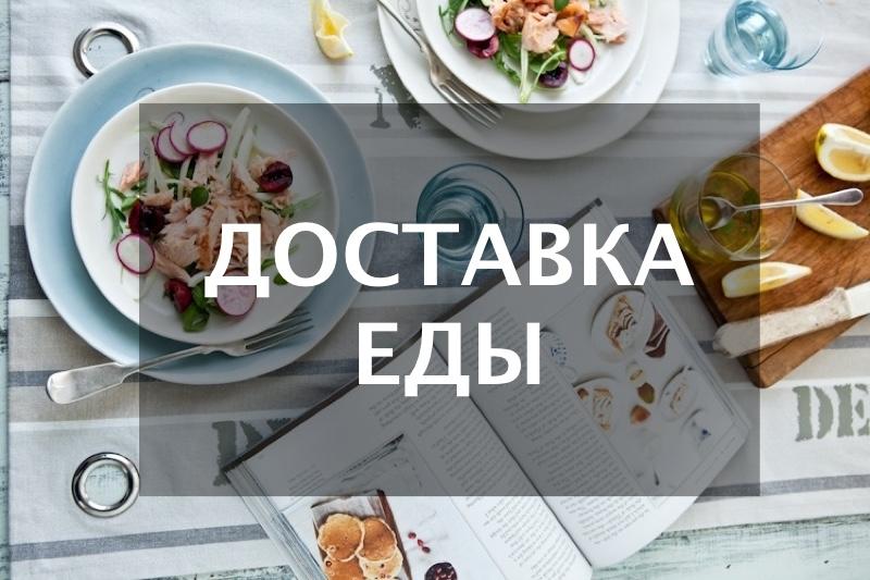 Доставка еды в Краснодаре