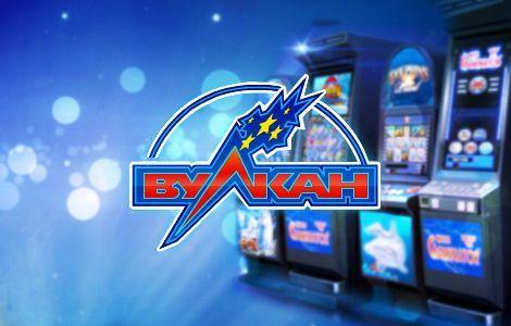 Игровые автоматы Вулкан откроют вам мир азартных развлечений
