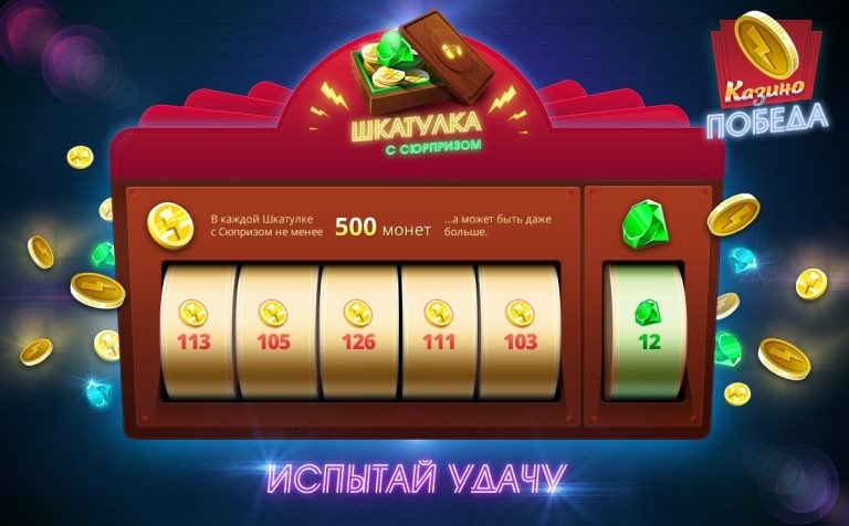 казино победа играть онлайн на деньги