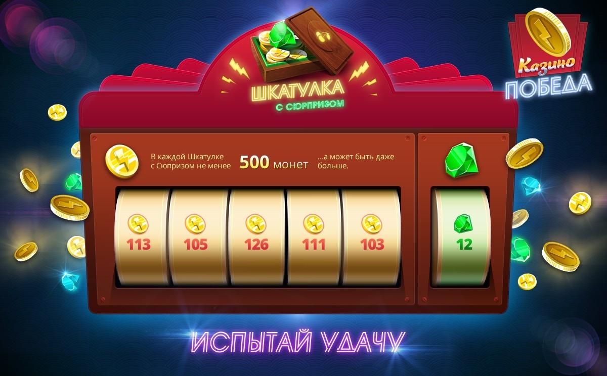 казино победа играть
