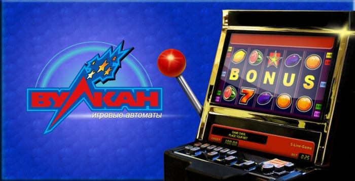 Казино Вулкан – онлайн портал игровых автоматов