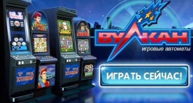 Игровые автоматы Вулкан – залог вашего азартного успеха