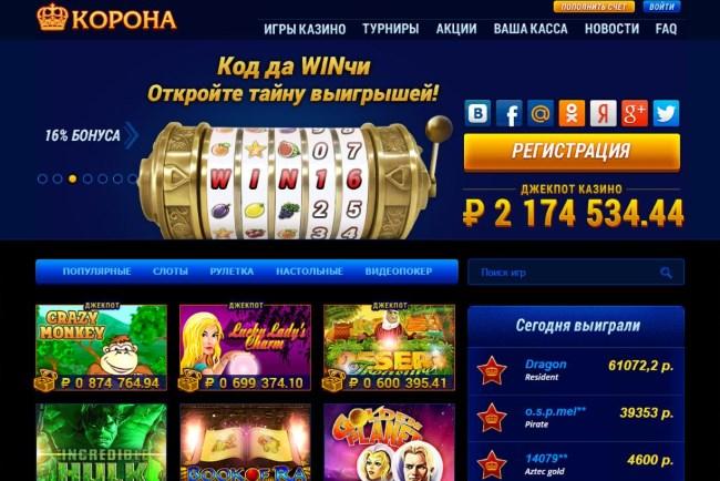 Новые перспективы онлайн казино Корона