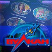 Перспективное казино Вулкан онлайн бесплатно приглашает игроманов на поиски ценных сокровищ