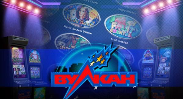 Вулкан — одно из крупнейших игорных онлайн заведений в Москве и РФ