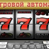 Чего ожидать от бесплатных игровых автоматов 777?