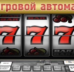 Игровые автоматы на рубли – выгодные развлечения в удобном формате