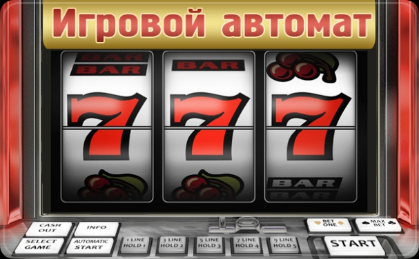 Предложение играть в игровые автоматы Вулкан на деньги всегда было и остается самым востребованным