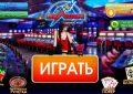Вулкан, где автоматы играть на деньги на рубли