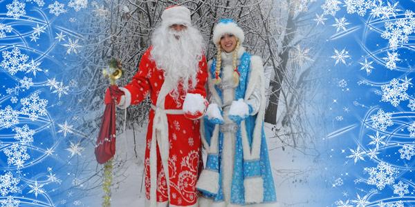 Вызов Деда Мороза и Снегурочки на Новый 2019 год