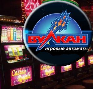 Начните играть в лучшие игровые автоматы в онлайн казино Вулкан