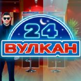 Весомые достоинства казино Вулкан 24