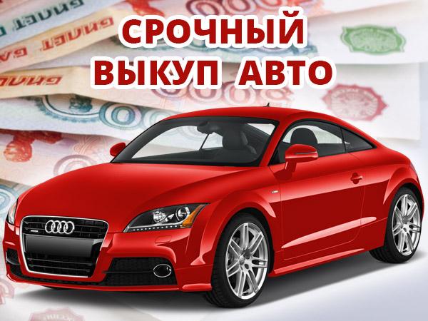 Срочный выкуп автомобилей с выездом специалиста по Новосибирску и Новосибирской области