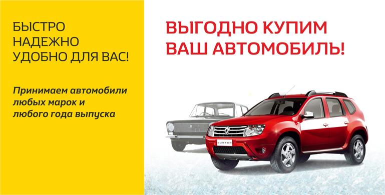 Срочный и быстрый выкуп автомобилей в Новосибирске и НСО. Дорого!