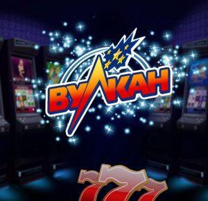 Онлайн-казино Вулкан – это самый популярный бренд в игорном бизнесе