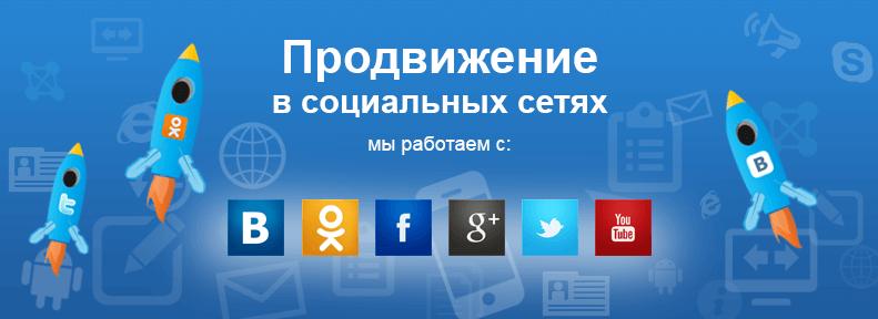 Продвижение и раскрутка аккаунта в социальных сетях