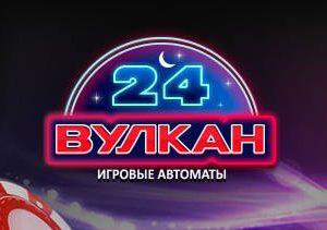 Игровые автоматы Вулкан 24 — играйте онлайн в лучшие слоты