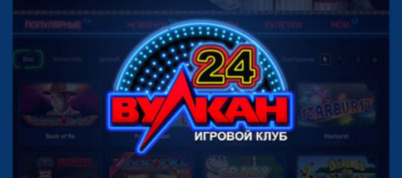 Онлайн автоматы Вулкан 24 — популярный игорный клуб онлайн