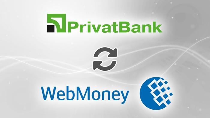 Обмен wmr на приват24