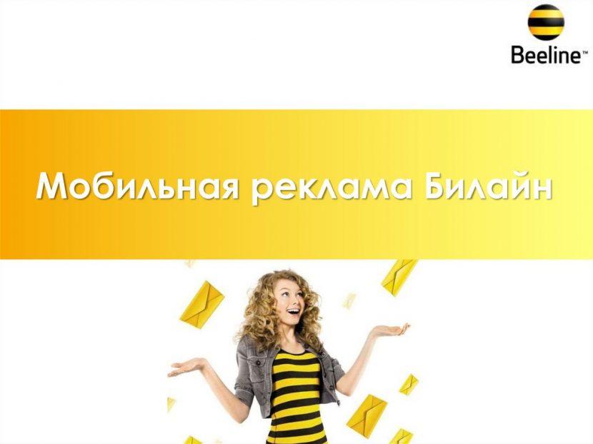 Мобильная реклама Билайн — СМС рассылка