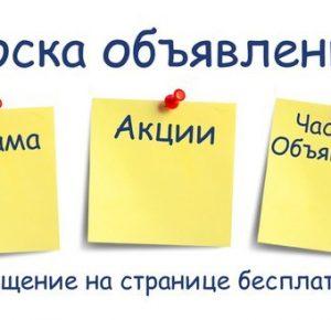 Новости, бесплатные объявления и реклама в Германии на русском языке