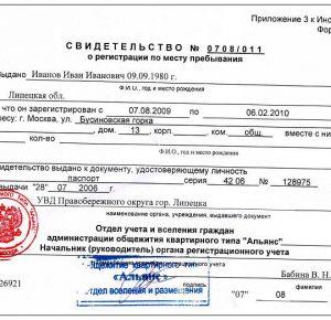 Получение визы/временной регистрации для граждан Италии в Россию