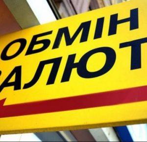 Обмен валют в Харькове. Где найти выгодный курс?