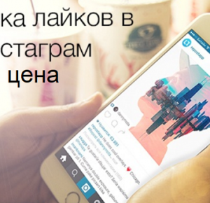 Эффективное продвижение акка в соцсетях - накрутка лайков в Инстаграм