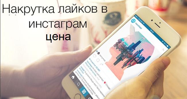 Эффективное продвижение акка в соцсетях — накрутка лайков в Инстаграм